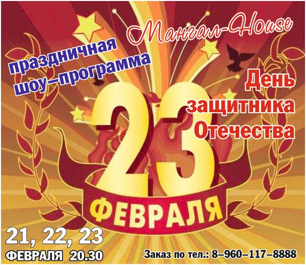 МХ_плакат_23 февраля_147
