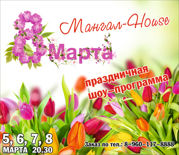 МХ_плакат_8 марта_147