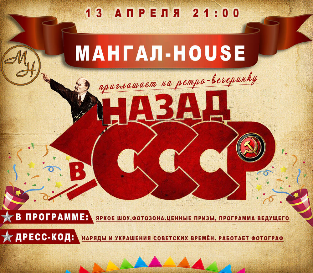 НАЗАД В СССР Мангал-Хаус